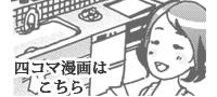 四コマ漫画