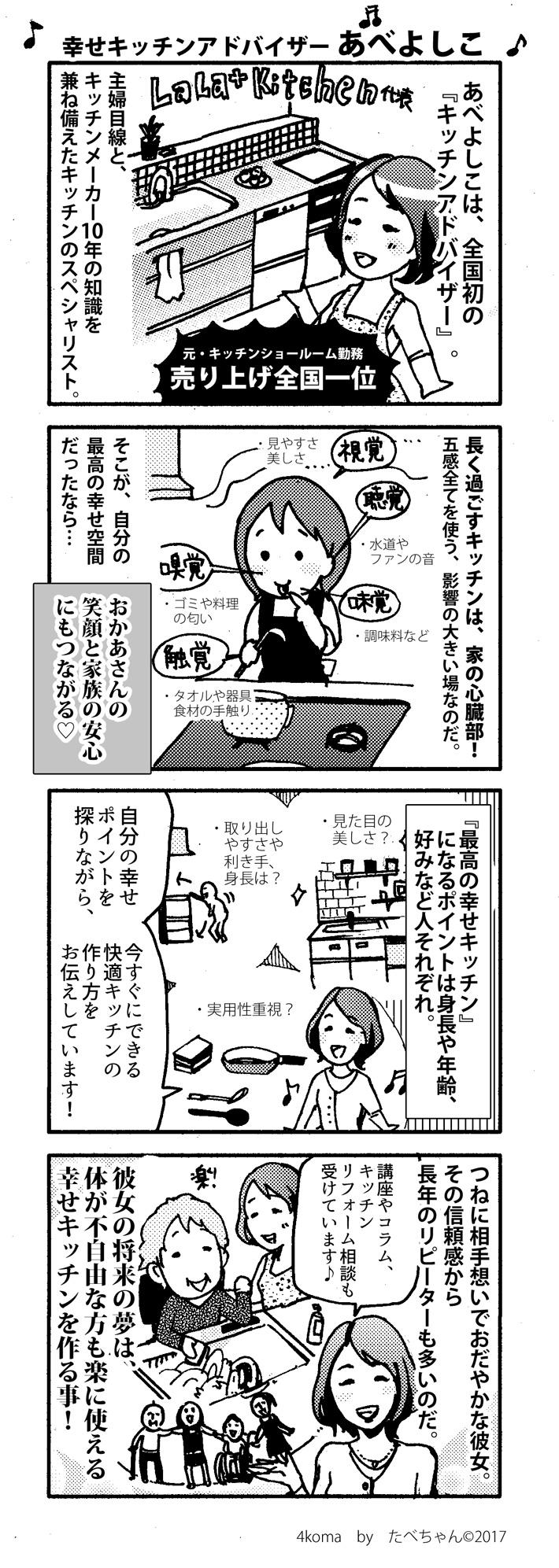 幸せキッチンアドバイザー 阿部美子(あべよしこ)