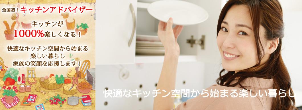 ララプラスキッチン